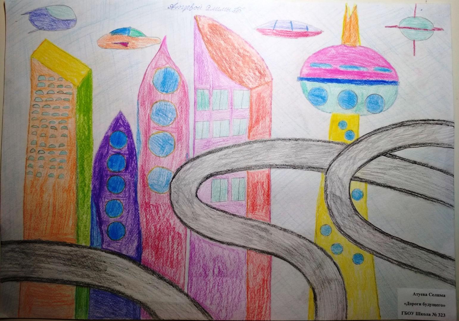 рисунки на тему мой город в будущем